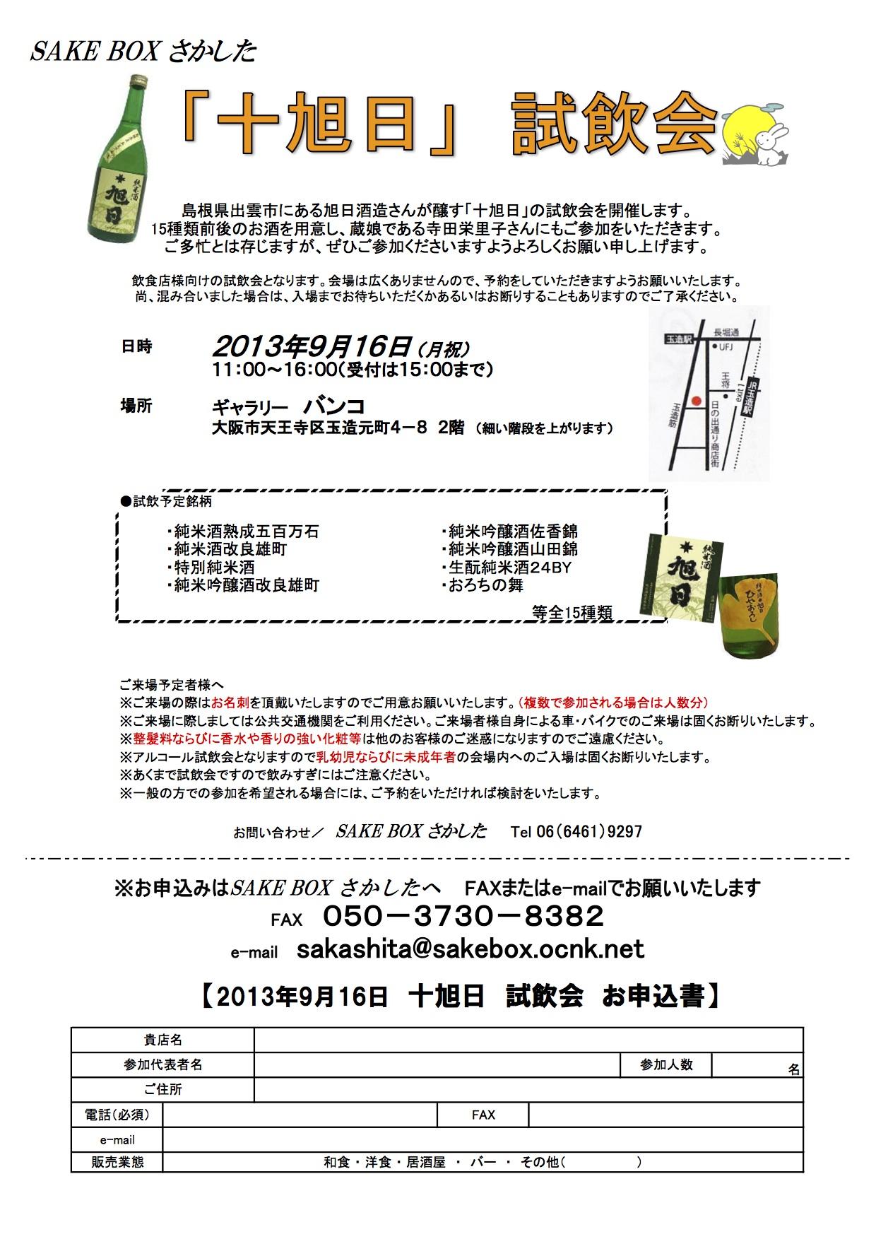 20130916十旭日試飲会-1 のコピー .jpg